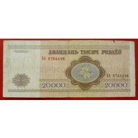 20000 рублей 1994 года. БА 9754496.