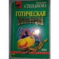Степанова Готическая коллекция