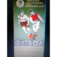26.08.1961--Беларусь Минск--Фрам Исландия-товар.матч