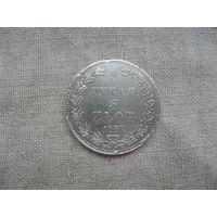 3/4 рубля 5 злотых 1837 год НГ