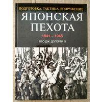 Японская пехота 1941 - 1945. Подготовка, тактика, вооружение. - С рубля без МПЦ!
