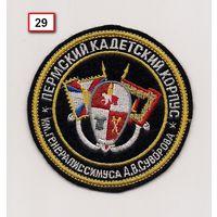 Шеврон Пермьского кадетского корпуса РФ
