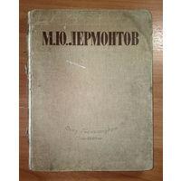 Лермонтов. Избранные произведения. 1946.