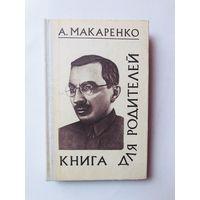 Книга для родителей. А.Макаренко