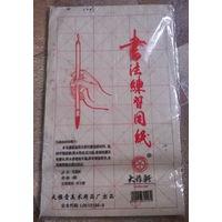 Китайская рисовая бумага для каллиграфии (80+ листов) Разлинованная на квадраты