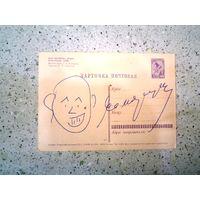 Автограф с шаржем на открытке Евгений Моргунов оригинал 1975