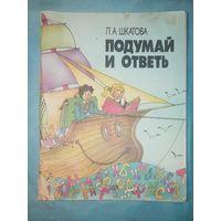 Занимательные задачи по русскому языку для школьников. 1989 г.