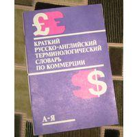 Краткий русско-английский терминологический словарь по коммерции.