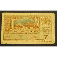 Лотерейный билет БССР Тираж 7 (21.11.1972)