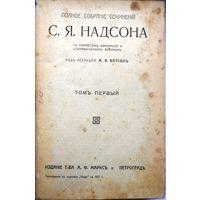 С.Я.Надсон. Полное собрание сочинений. 2 тома в одной книге 1917 г