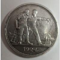 1 рубль 1924 год. ПЛ