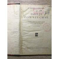 Podrecznik Dzieje powszechne dla seminarjow nauczycielskich 1925r.
