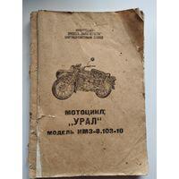Мотоцикл Урал модель ИМ3-8.103-10