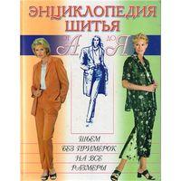 Куплю книгу 2000-х годов о шитье автора Бочкарёвой (любое издание, см варианты обложек на фото)