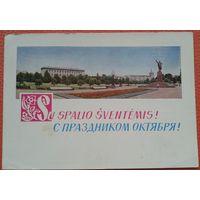 Дергилев Я. С праздником Октября. Вильнюс. 1964 г. ПК Подписана.