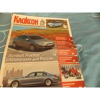 Клаксон-автомобильная газета