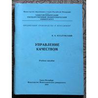 В.А.Козловский Управление качеством. учебное пособие.