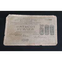 500 рублей 1919