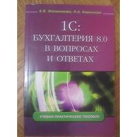 Филимонова Е.В., Кириллова Н.А. 1С:Бухгалтерия в вопросах и ответах