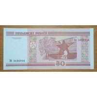 50 рублей, серия Вб - UNC