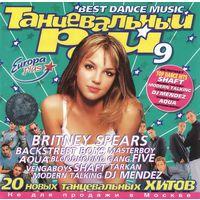 """Сборник """"Танцевальный рай-9"""" лицензионный CD"""