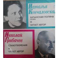 Наталья Кончаловская и Николай Грибачев