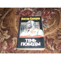 В.Суворов.День победы.
