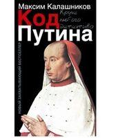 Калашников. Код Путина