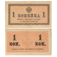 Россия. 1 копейка 1915 г.