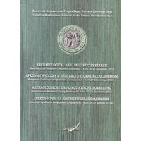 Археологические и лингвистические исследования. Материалы Гумбольдт-конференции (Симферополь - Ялта, 20-23 сентября 2012 г.)