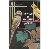 Птицы в нашем доме. И.Е. Басихес. О.А.Рудаметов. Минск.1994 г. 272 стр.