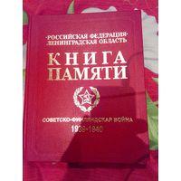 Книга памяти Советско-Финляндская война