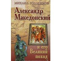 Голденков. Александр Македонский и его Великий поход