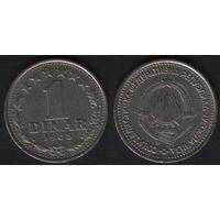Югославия _km47 1 динар 1965 год (h02)