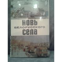 Новь белорусского села