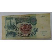 5000 рублей 1992г. Россия.
