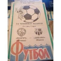 17.06.1993-Ведрич Речица--Динамо Минск  тираж 500