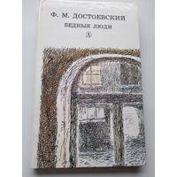 Ф.М. Достоевский  Бедные люди