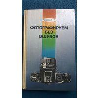 Куковский Г.Н. Фотографируем без ошибок