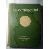 А.Н.Островский ,,Избранные пьесы о Москве,,1948 г.