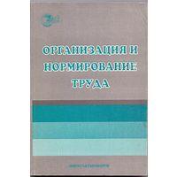 Адамчук В.В. и др. Организация и нормирование труда