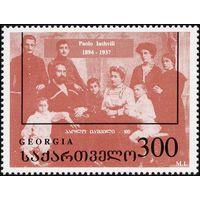 """Грузия 1995 """"Яшвили"""" 1 марка**"""
