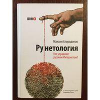 Рунетология (+CD)