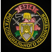 Шеврон роты обеспечения в/ч 3214