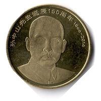Китай. 5 юань. 2016 г. 150 лет со дня рождения Сунь Ятсена