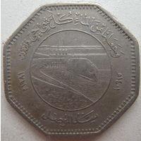 Ирак 250 филсов 1981 г. ФАО. Всемирный день продовольствия