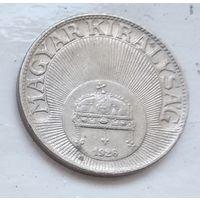 Венгрия 20 филлеров, 1926 3-11-6