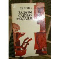 У.І.Ленін.Задачы Саюзау Моладзі.