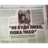 Газета Могилёвская правда -20 августа 2004 года