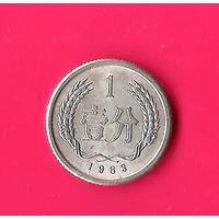 17-04 Китай, 1 фынь 1983 г.